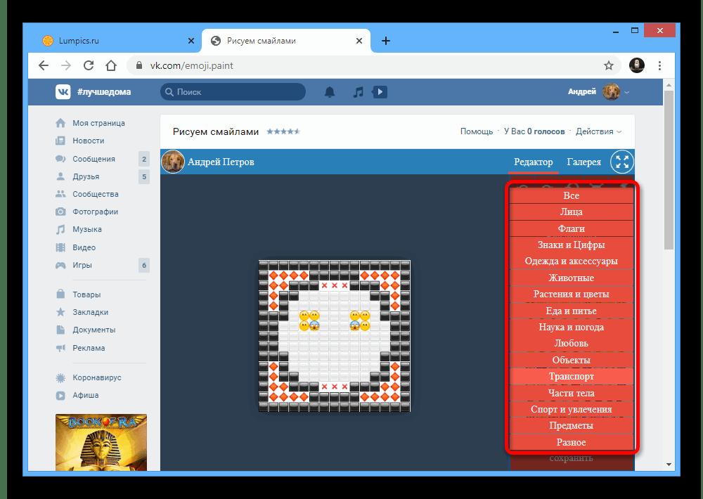 Просмотр полного списка эмодзи в приложении Emoji Paint ВКонтакте