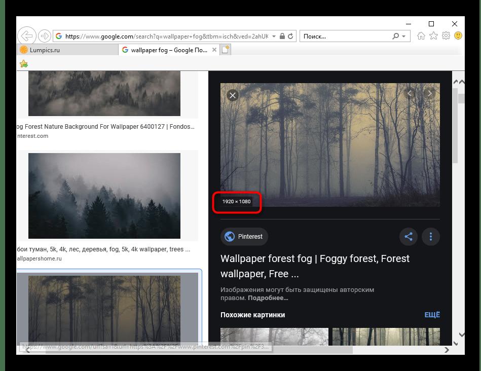 Просмотр размера изображения для установки фоном рабочего стола в браузере Internet Explorer