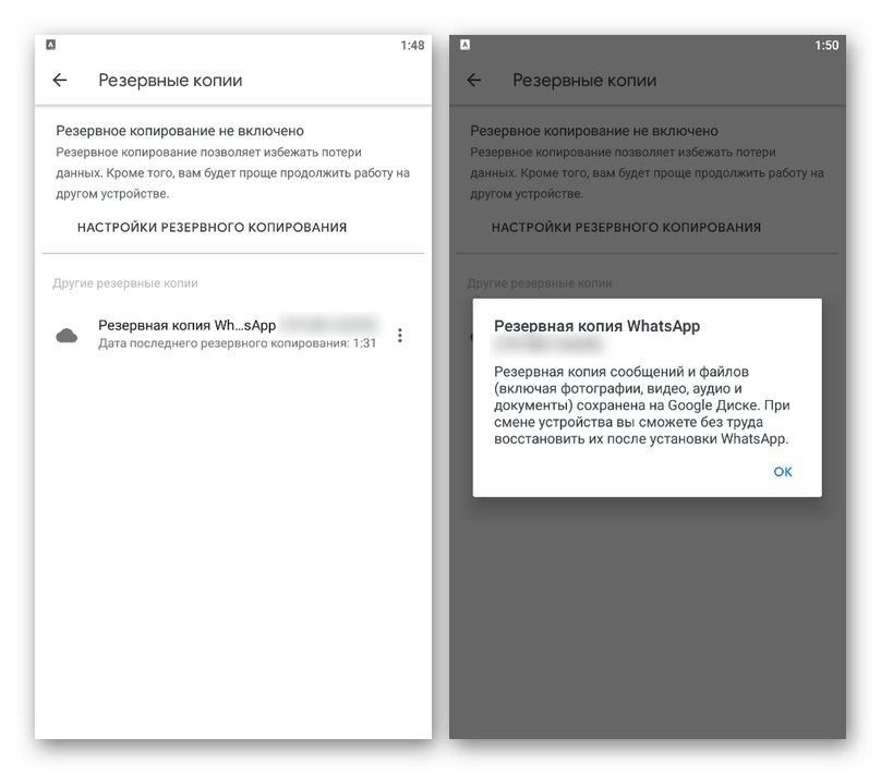 Просмотр резервных копий в приложении Google Диск на Android