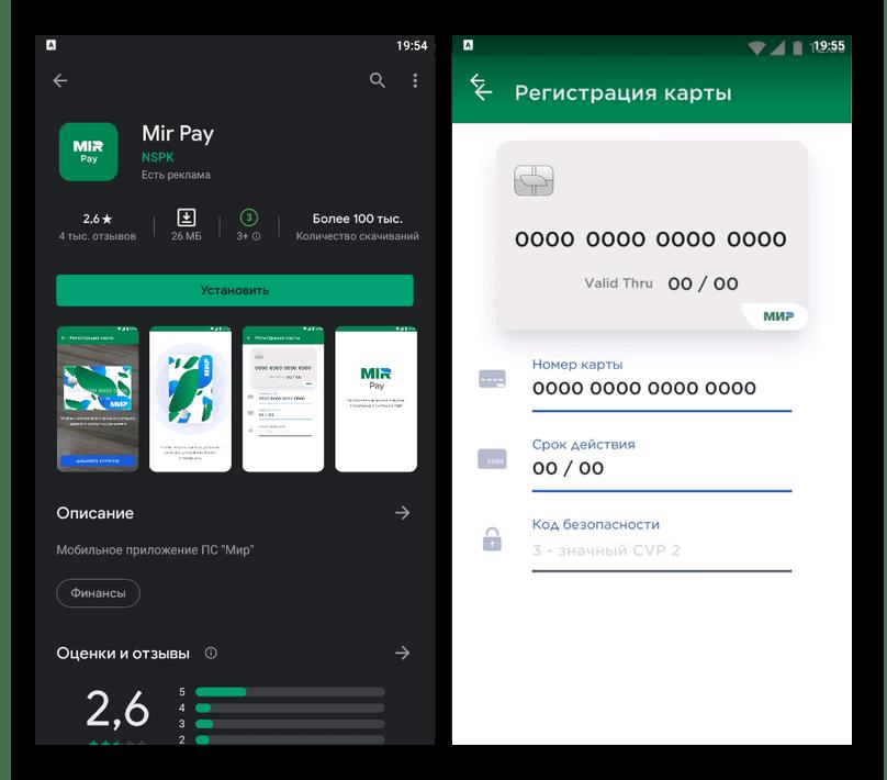 Просмотр страницы приложения Mir Pay в Google Play Маркете