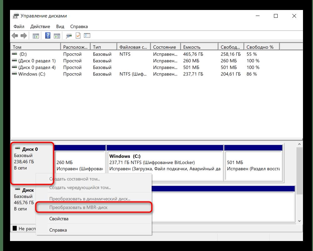 Просмотр текущего стиля разделов диска через контекстное меню в Управлении дисками