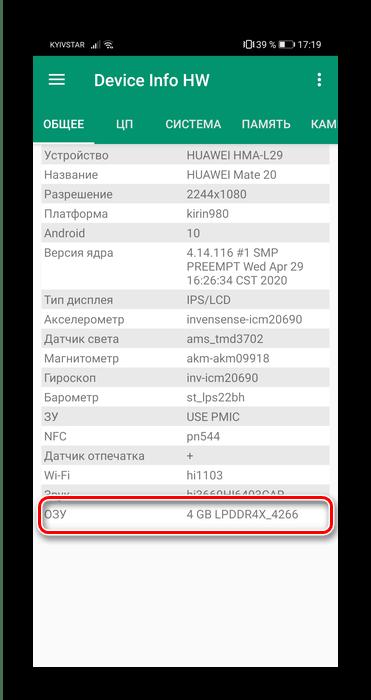 Просмотреть количество ОЗУ в Device Info HW для проверки совместимости перед загрузкой Fortnite на Android
