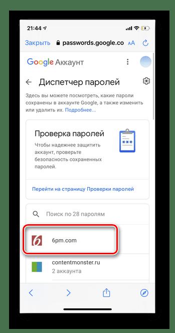 Просмотрите список сайтов и тапните на любой для просмотра сохраненных паролей в мобильной версии iOS Google Smart Lock