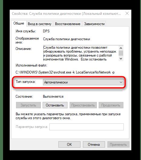 Проверка второй службы при решении проблемы Служба политики диагностики не запущена в Windows 10