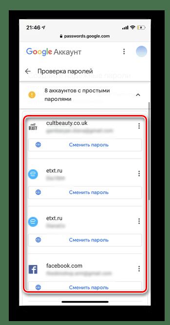 Проверьте сайты и измените пароли для просмотра сохраненных паролей в мобильной версии iOS Google Smart Lock
