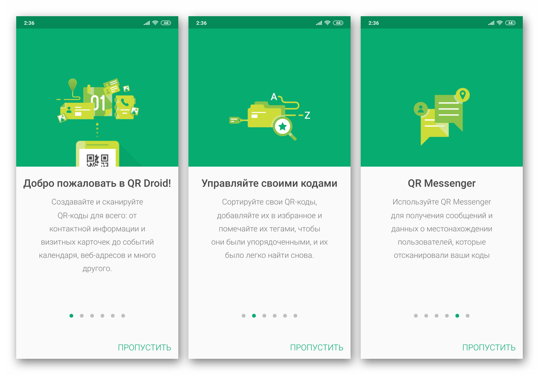 QR Droid Code Scanner - сканер штрих-кодов для Android