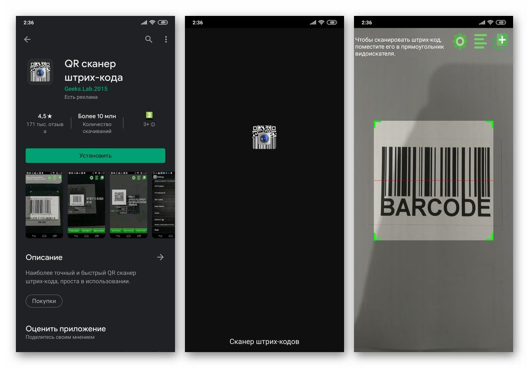 QR сканер штрих-кода Geeks.Lab.2015 для Android