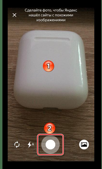 Распознавание объекта через камеру в приложении Яндекс на телефоне