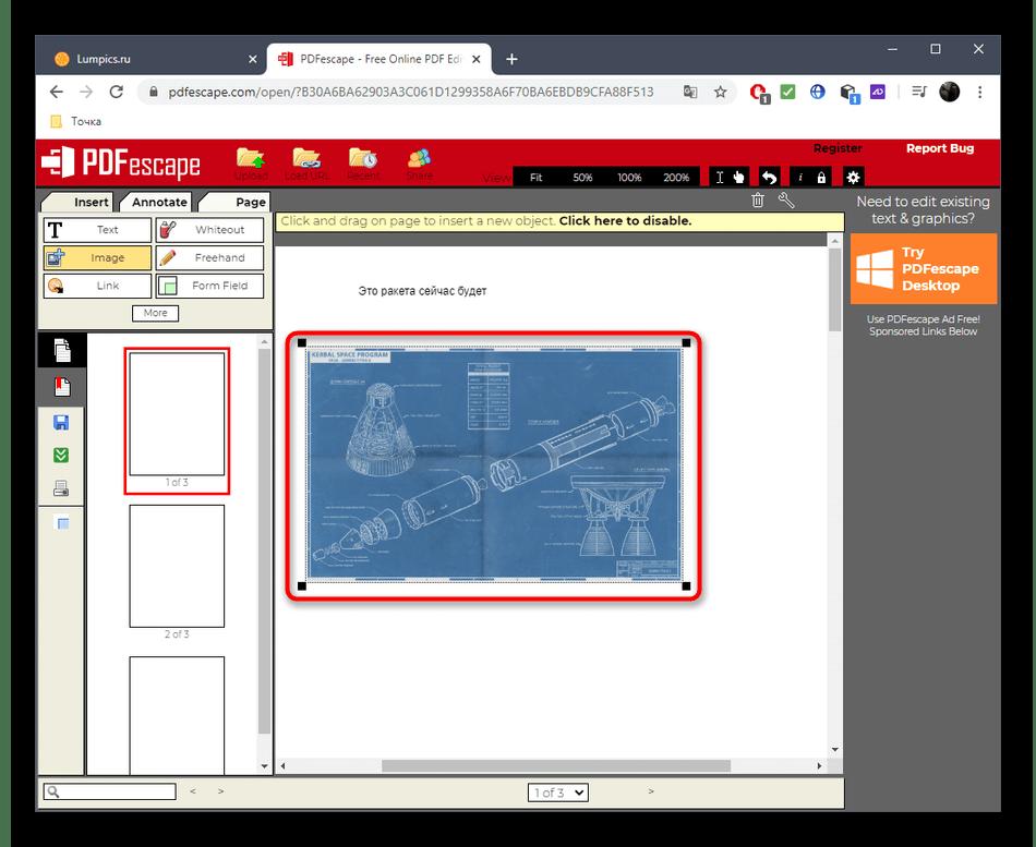 Расположение изображения для многостраничного PDF-файла через онлайн-сервис PDFescape