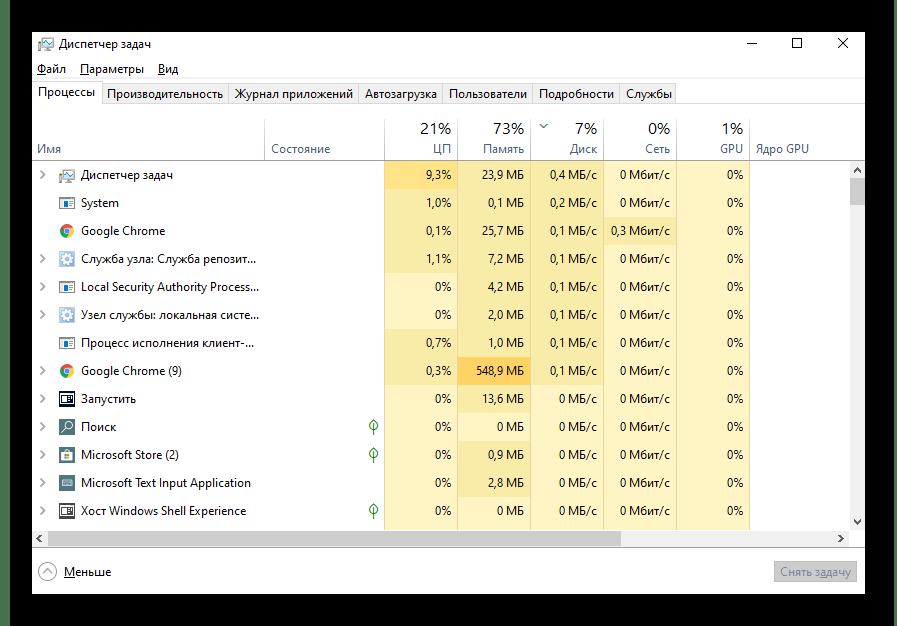 Разгрузка оперативной памяти для решения проблемы 0xc000009a в Windows 10