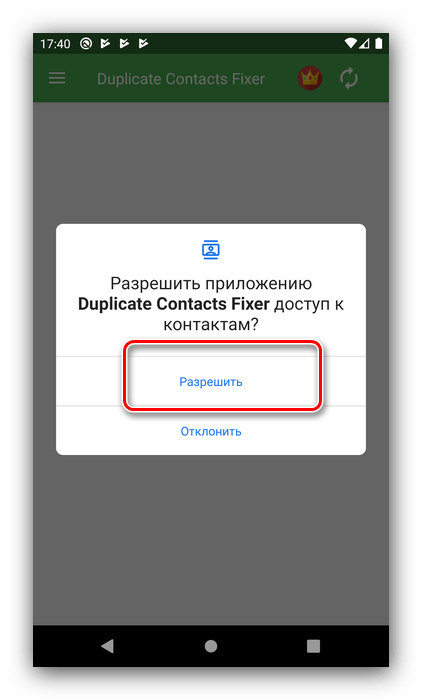 Разрешить доступ для удаления дубликатов контактов в Android через Duplicate Contacts Fixer