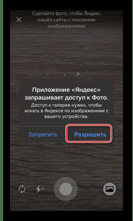Разрешить доступ к фото в приложении Яндекс на телефоне