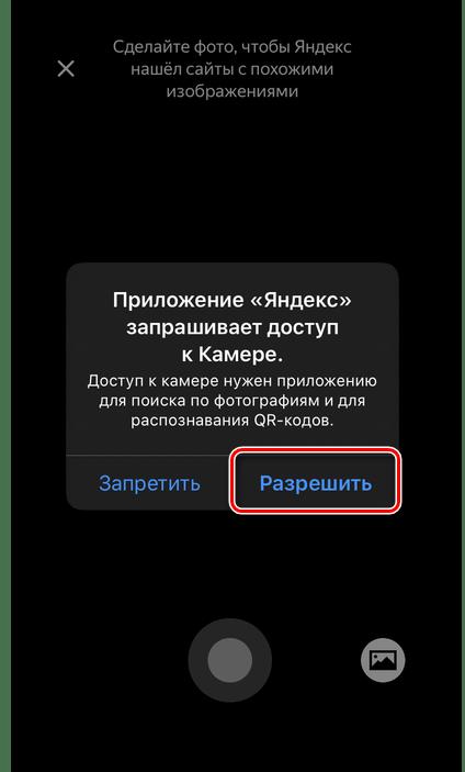 Разрешить доступ к камере приложению Яндекс на телефоне