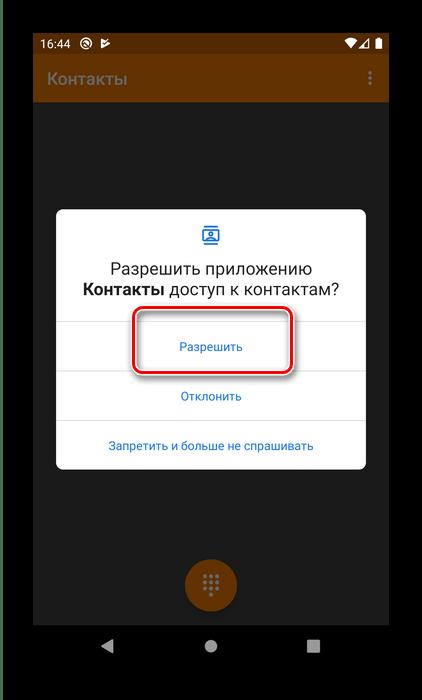 Разрешить приложению доступ для удаления контактов в Android через Simple Contacts