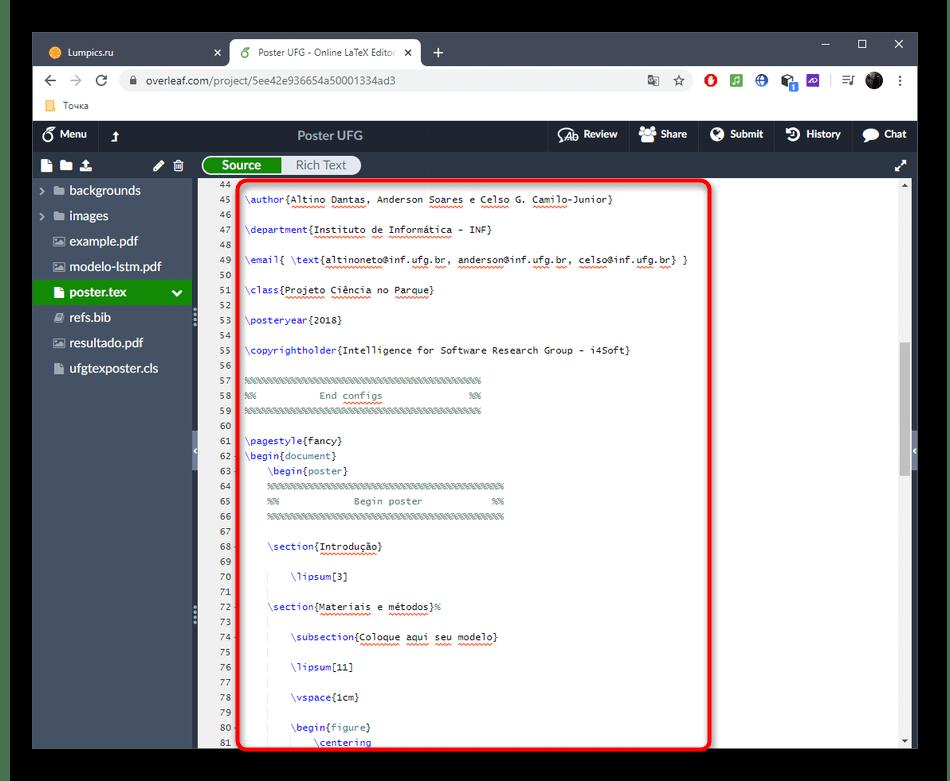 Редактирование основного файла проекта LaTeX через онлайн-сервис Overleaf
