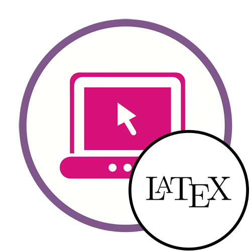Редактор LaTeX онлайн