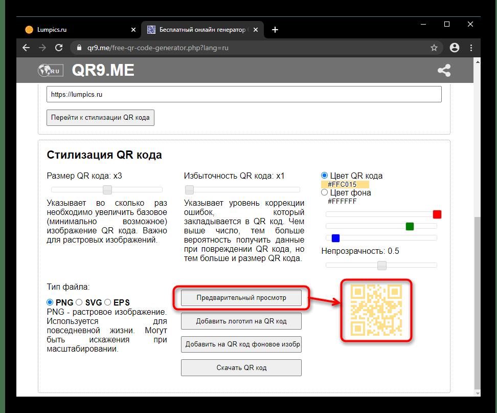 Результат использования кнопки предпросмотра QR-кода на сайте QR9.me