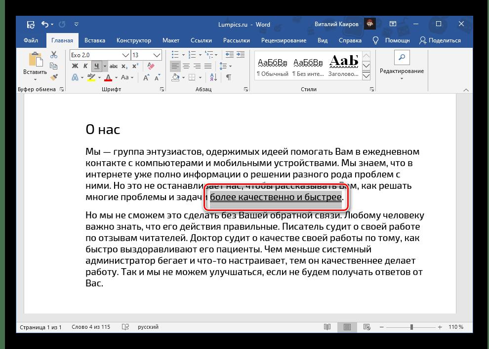 Результат подчеркивания текста двумя чертами в Microsoft Word