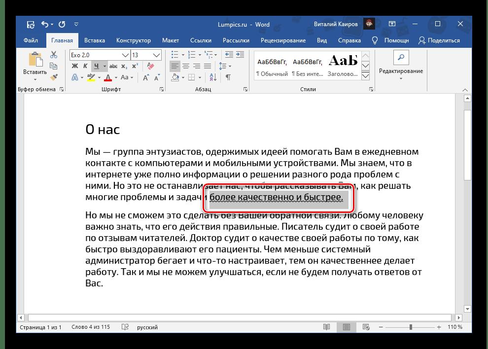 Результат подчеркивания текста волнистой линией в Microsoft Word