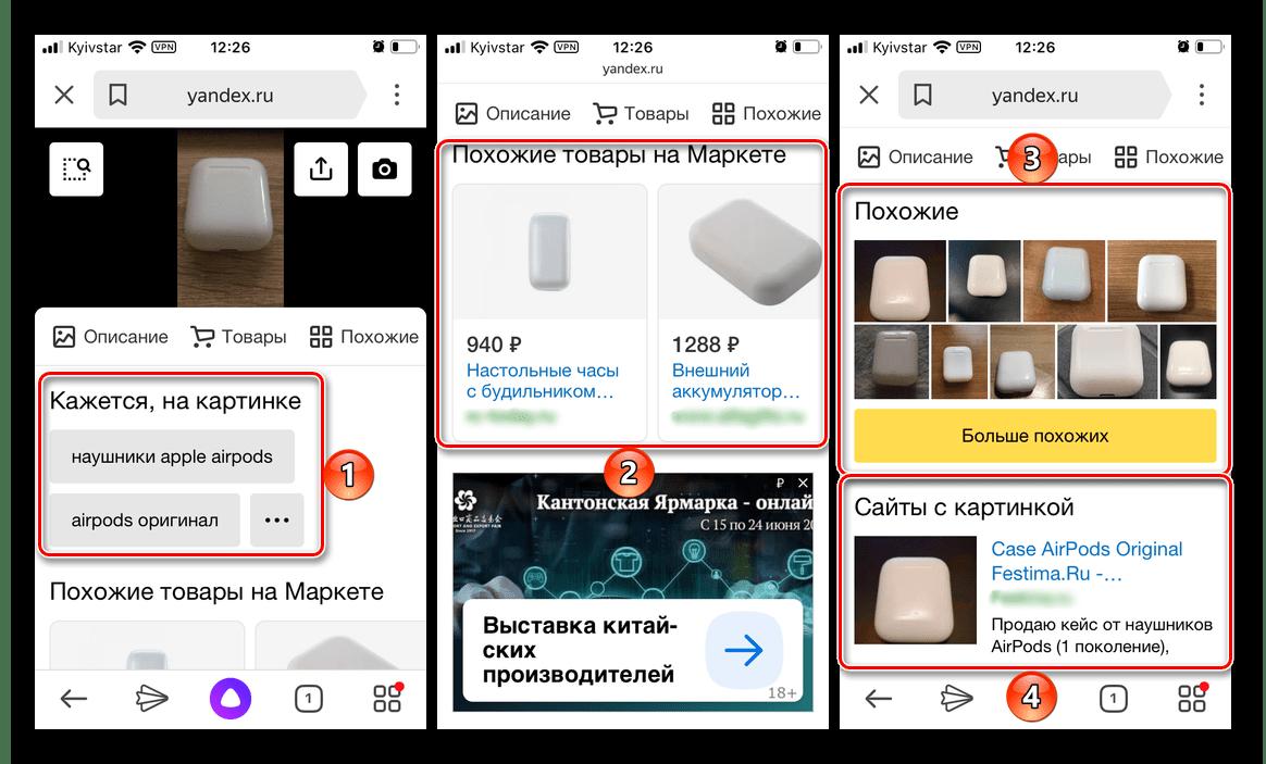 Результат поиска по изображению объекта в камере в приложении Яндекс на телефоне