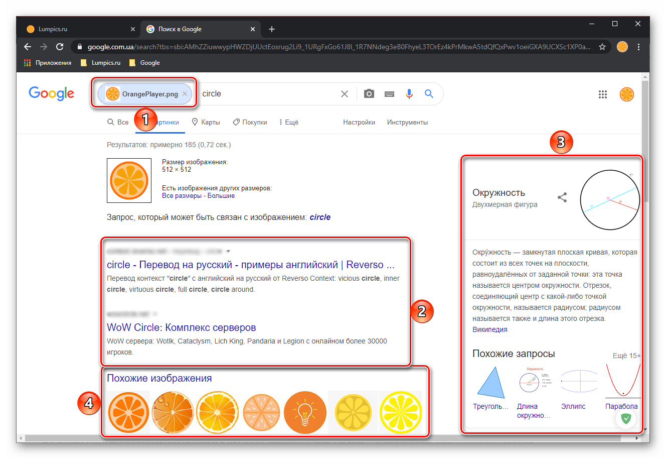 Результат поиска по картинке в поисковой системе Google