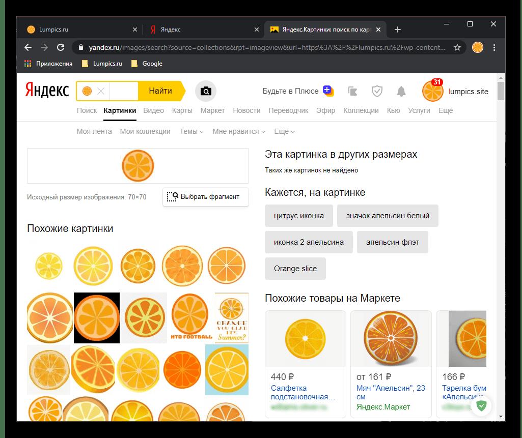 Результат поиска по картинке, загруженной по ссылке, в Яндексе