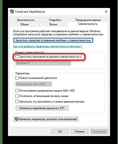 Ручное включение средства проверки совместимости при решении проблемы 0xc0000142 в Windows 10