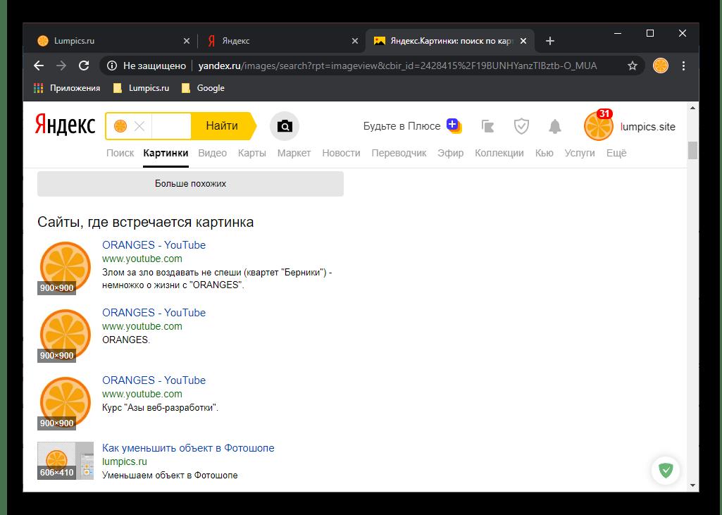 Сайты, где встречается найденная картинка в Яндексе