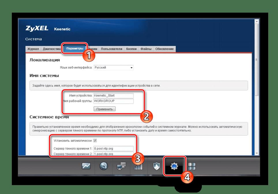 Системные параметры при конфигурировании роутера Keenetic Viva
