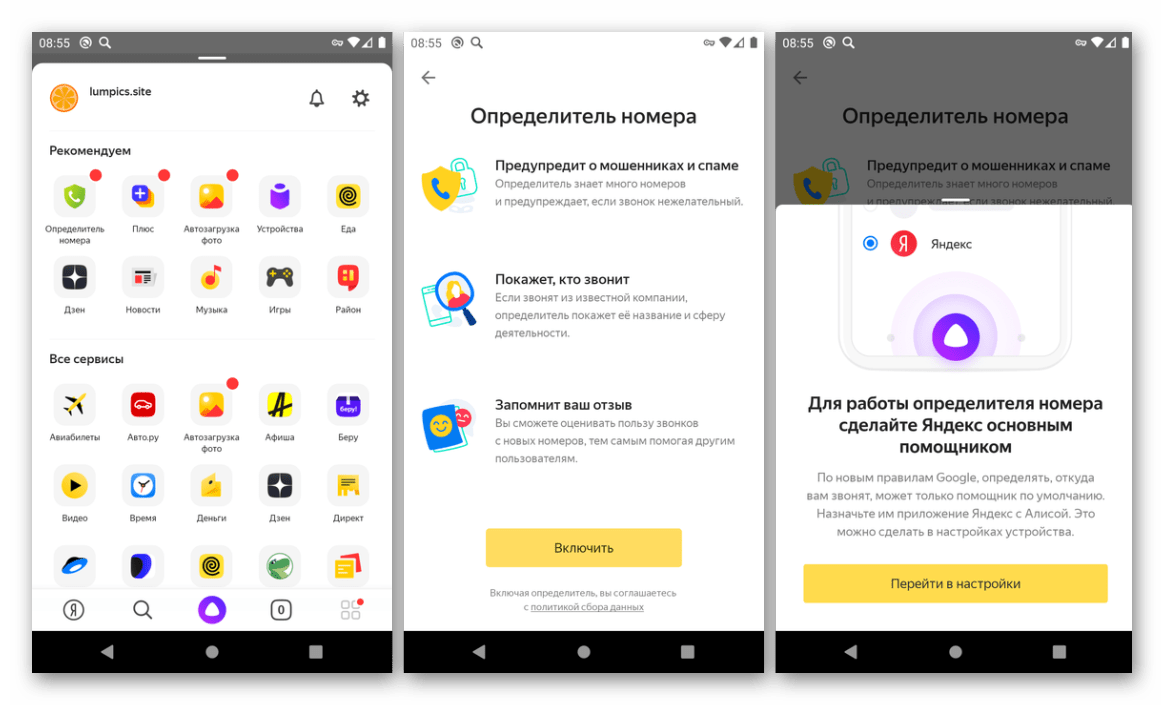 Скачать Автоматический определитель номера Яндекс из Google Play Маркета для Android