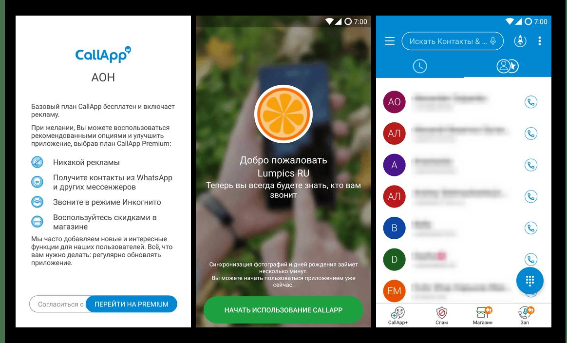 Скачать приложение CallApp из Google Play Маркета для Android