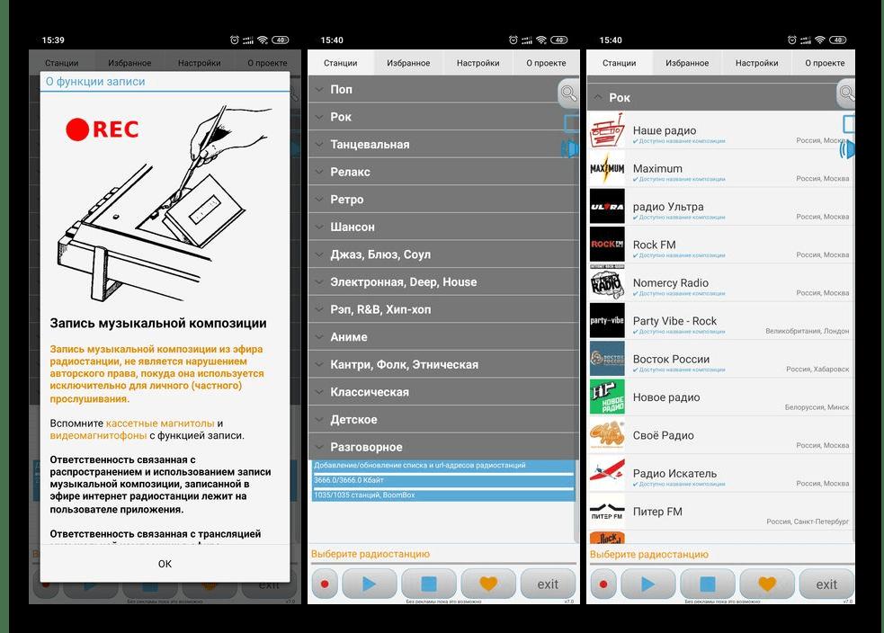 Скачать приложение Просто радио онлайн из Google Play Маркета на Android
