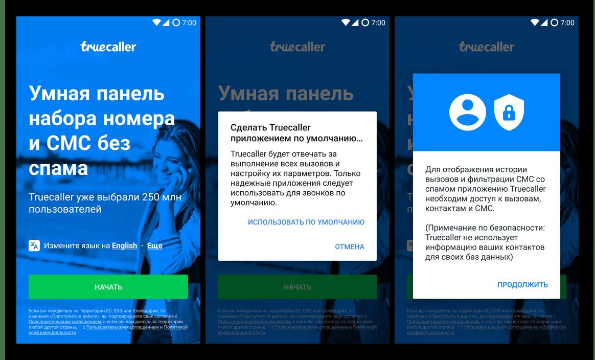 Скачать приложение TrueCaller из Google Play Маркета для Android