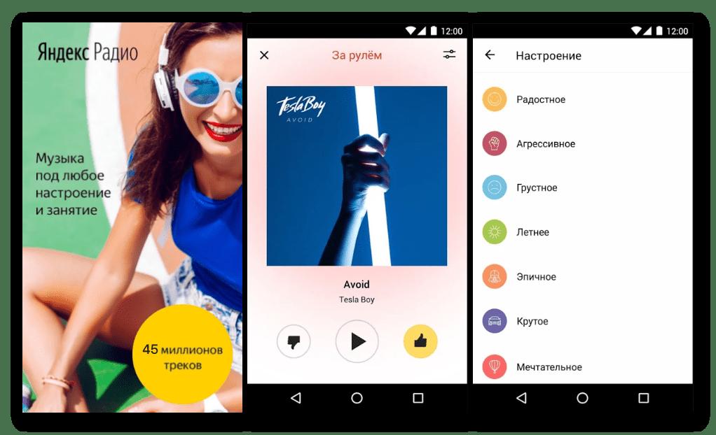 Скачать приложение Яндекс Радио из Google Play Маркета на Android