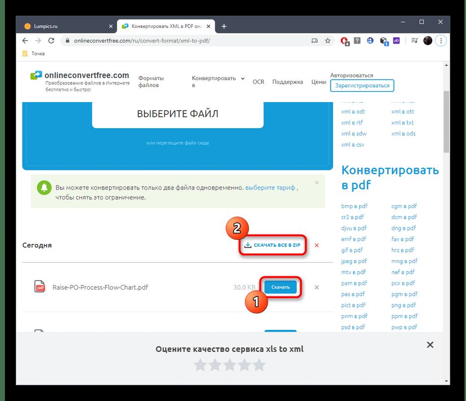 Скачивание файла после конвертирования XML в PDF через онлайн-сервис OnlineConvertFree