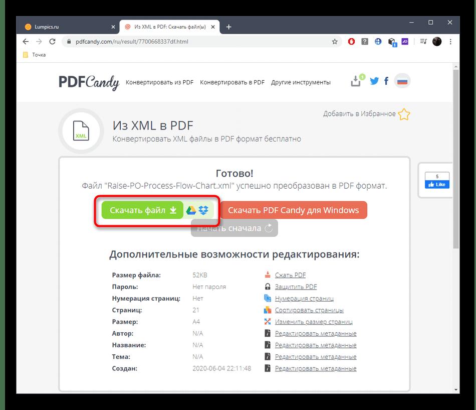 Скачивание готового файла после конвертирования XML в PDF через онлайн-сервис PDFCandy