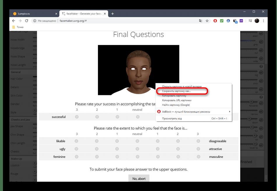 Скачивание изображения лица после завершения редактирования через онлайн-сервис FaceMaker