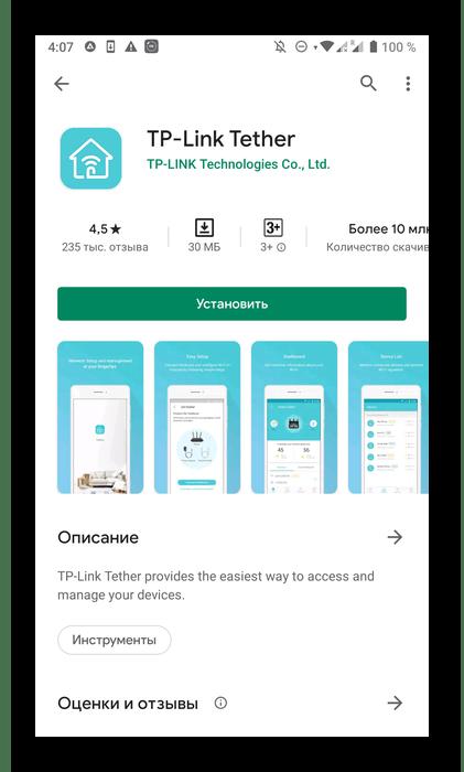 Скачивание программы TP-Link Tether для дальнейшей настройки роутера через телефон