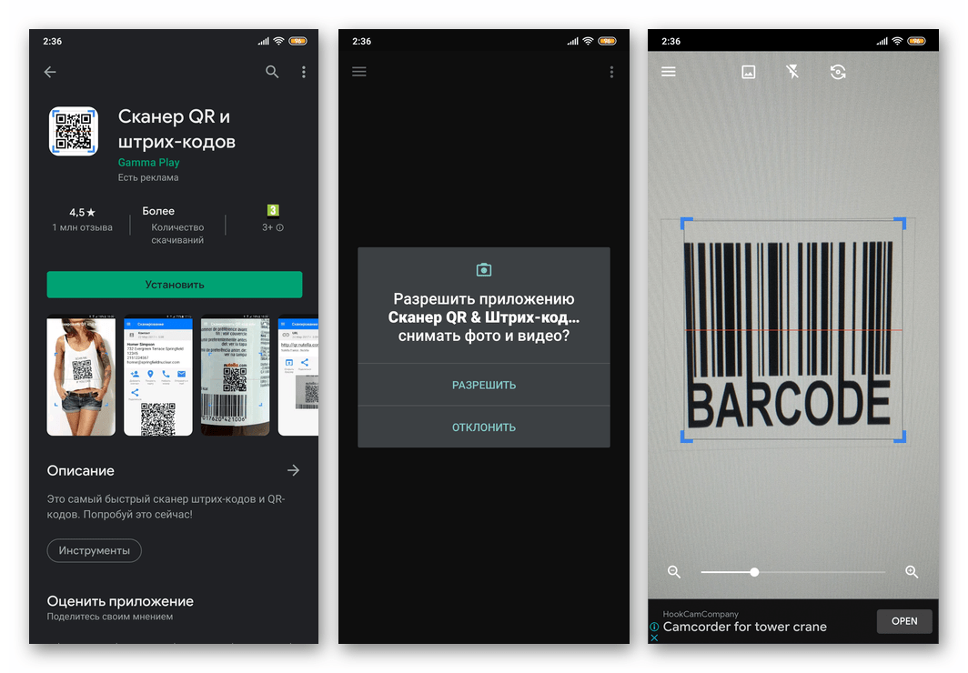 Сканер QR и штрих-кодов Gamma Play для Android