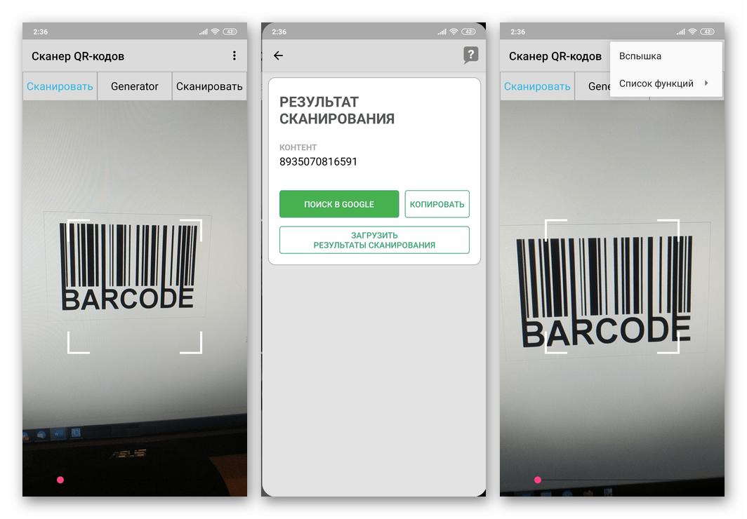 Сканер QR и штрих-кодов Молния для Android