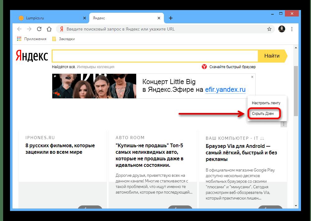 Скрытие Яндекс.Дзен на новой вкладке в Google Chrome