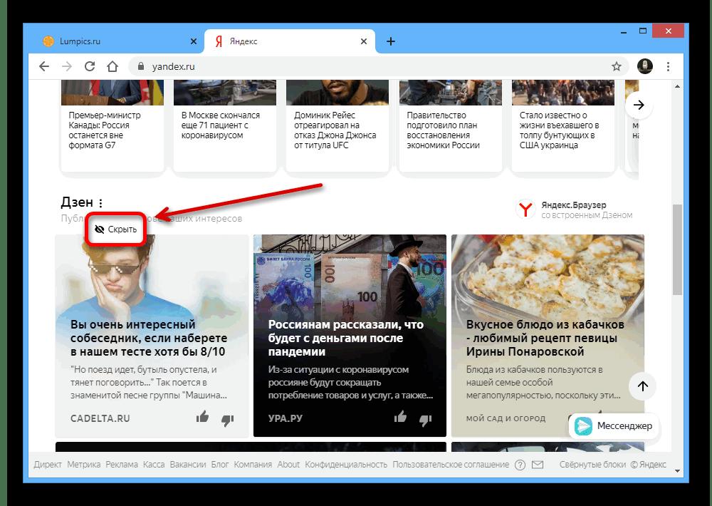 Скрытие Яндекс.Дзен на сайте Яндекс в Google Chrome