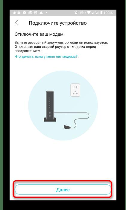 Следование инструкции по добавлению устройства через TP-Link Tether