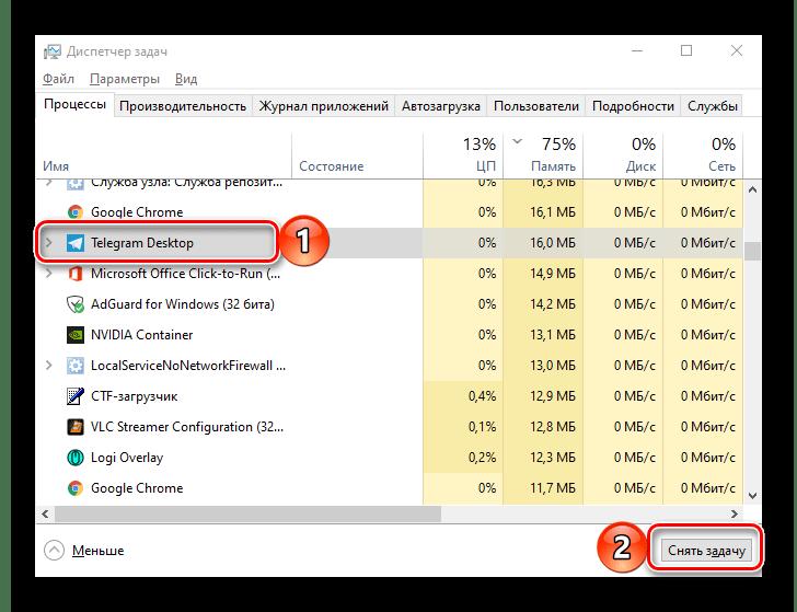 Снять задачу зависшей программы в Диспетчере задач Windows