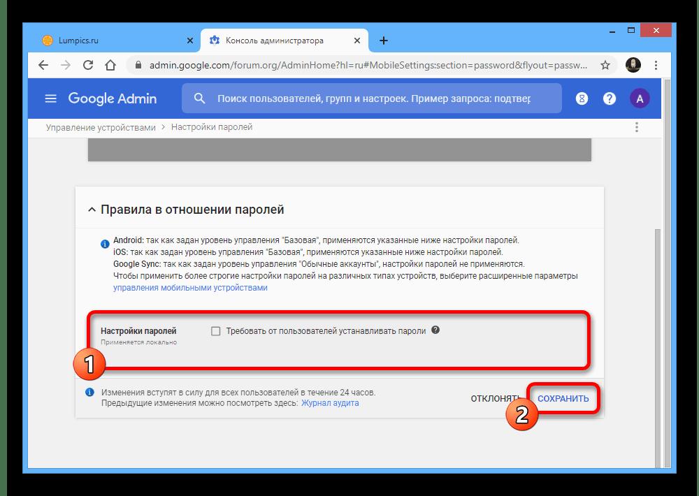 Сохранение настроек требований к паролю на веб-сайте Google Admin