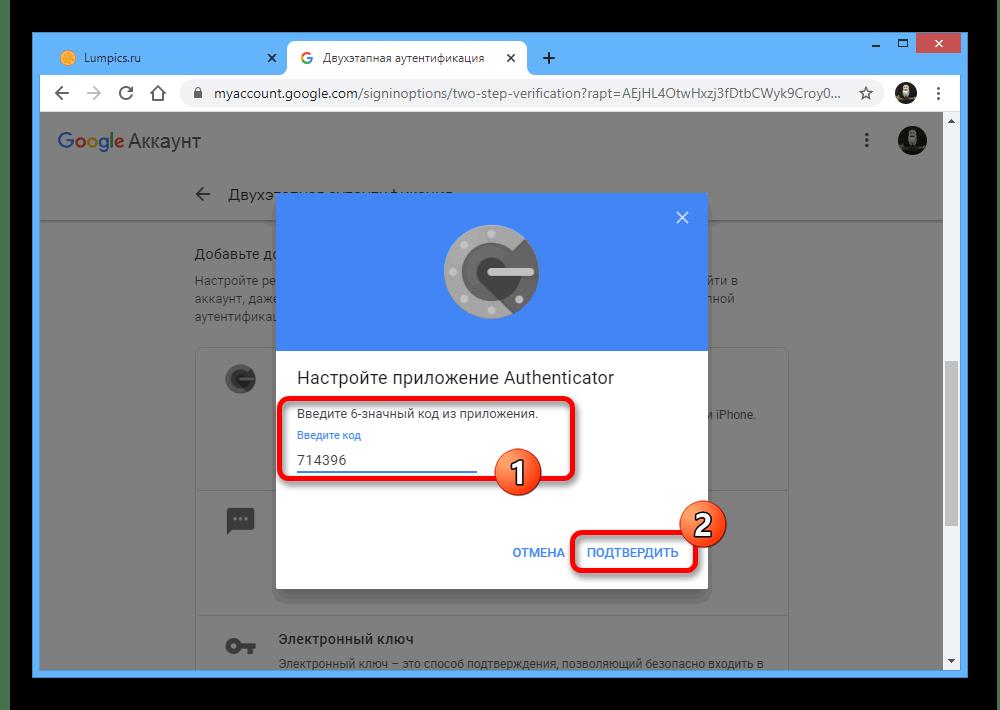 Сохранение нового аутентификатора в настройках Google-аккаунта