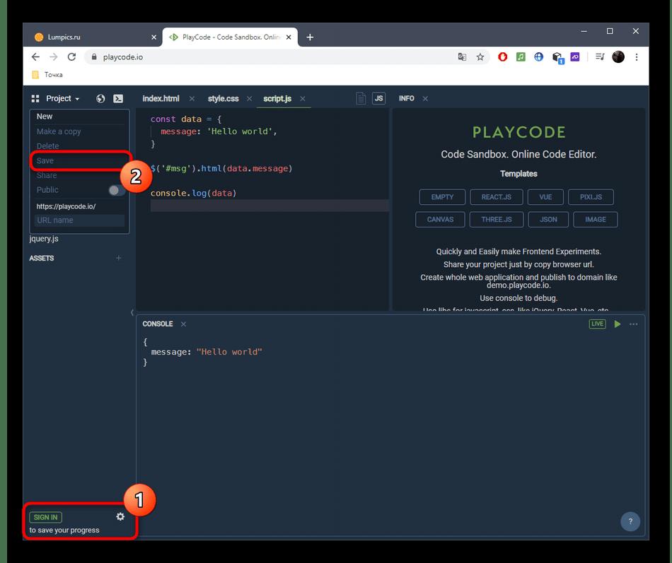 Сохранение проектов редактирования JavaScript через онлайн-сервис PlayCode
