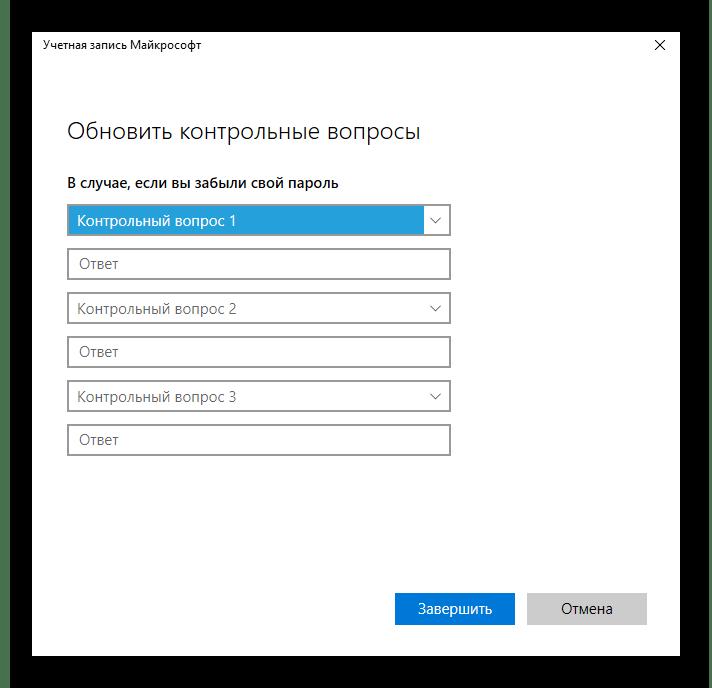 Создание контрольных вопросов для стандартного пароля в Windows 10