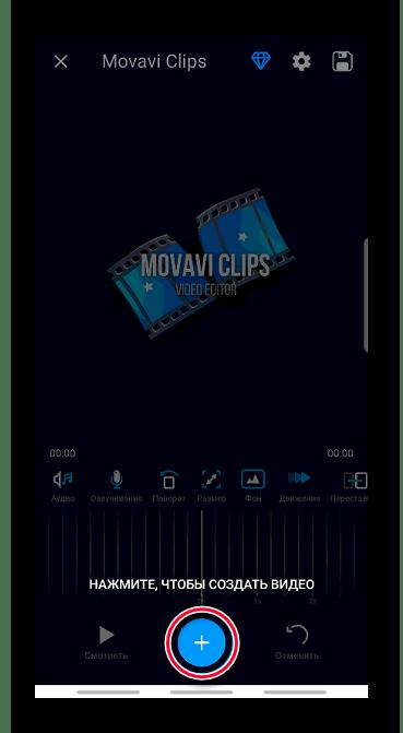 Создание нового фильма в Movavi Clips