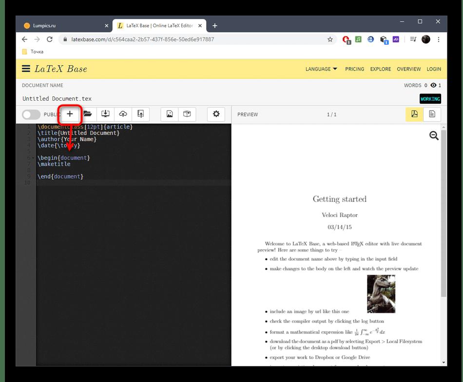 Создание нового проекта в формате LaTeX через онлайн-сервис LaTeX Base